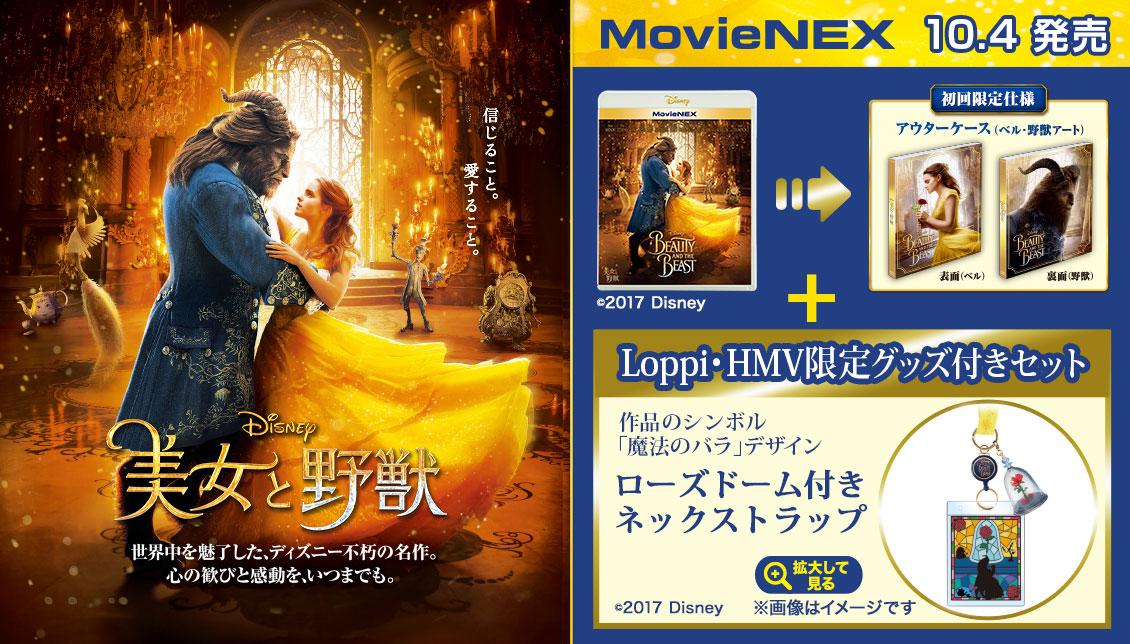 『美女と野獣 MovieNEX』10月4日(水)発売