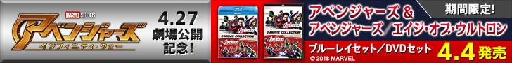 『アベンジャーズ/インフィニティ・ウォー』4. 27 劇場公開記念! 【期間限定】『アベンジャーズ & アベンジャーズ/エイジ・オブ・ウルトロン』セット 4. 4 発売