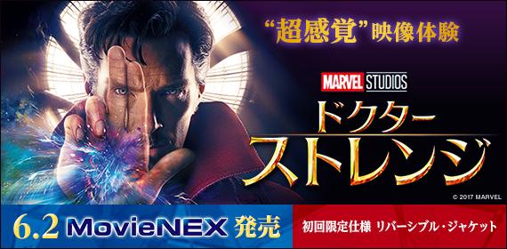 ドクター・ストレンジ MovieNEX