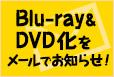 Blu-ray&DVD�����[��