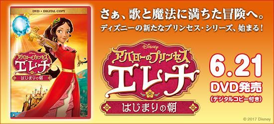 アバローのプリンセス エレナ/はじまりの朝 DVD