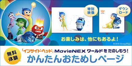 インサイド・ヘッド MovieNEXワールド かんたのためしページ