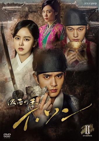 仮面の王 イ・ソン DVD−BOX�U
