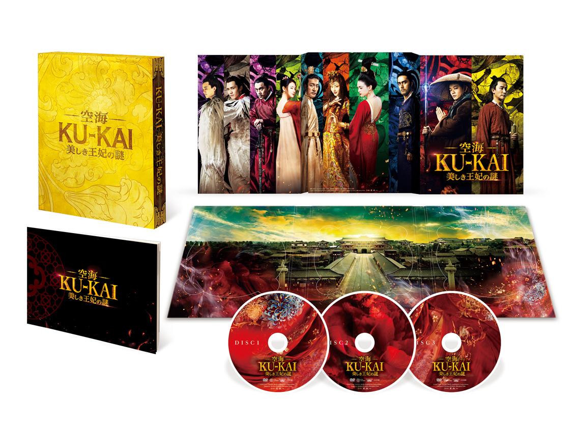 空海—KU-KAI—美しき王妃の謎 プレミアムBOX