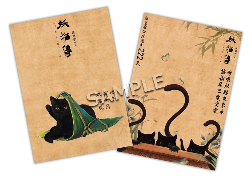妖猫ポストカードセット 2枚組