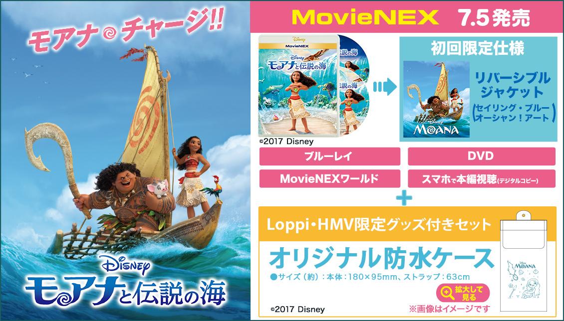 『モアナと伝説の海 MovieNEX』6月2日(金)発売