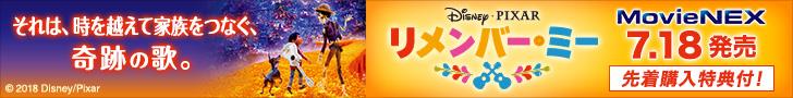 【HMV・Loppi限定セットあり】映画『リメンバー・ミー MovieNEX』7月18日 発売