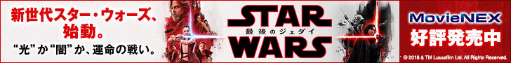 【Loppi・HMV限定グッズ付きセットあり】『スター・ウォーズ/最後のジェダイ MovieNEX』2018年4月25日(水)発売!