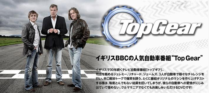 """TopGear イギリスBBCの人気自動車番組""""Top Gear"""" イギリスで30年続くテレビ自動車番組『トップギア』。 司会を務めるジェレミー、リチャード、ジェームズ、3人が自動車で様々なチャレンジを行い、辛口軽妙トークで爆笑を誘う。とくに番組オリジナルのマシンを作り上げテストする様は、毎度とんでもない結果を招いてしまうが、彼らの自動車への愛情が滲み出ていて憎めない。クルママニアでなくてもお楽しみいただけるDVDです!"""