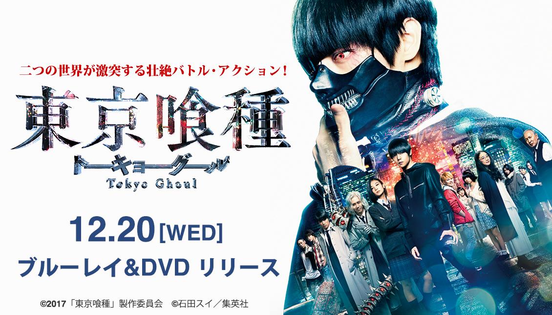 映画『東京喰種トーキョーグール』ブルーレイ・DVD 12月20日発売