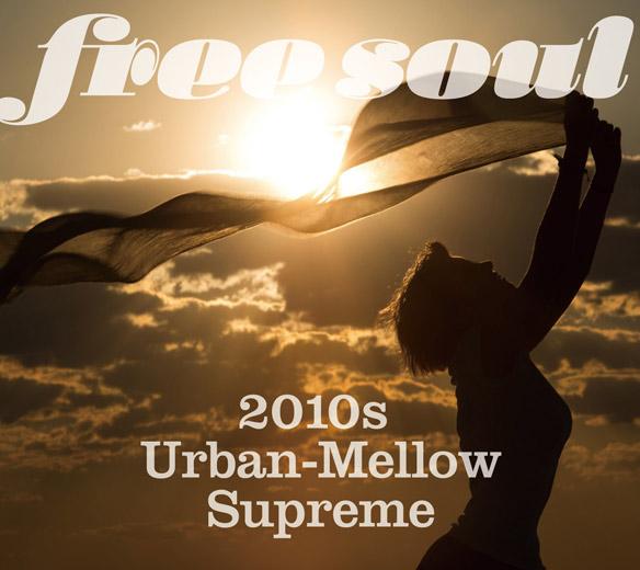 『Free Soul〜2010s Urban-Mellow Supreme』