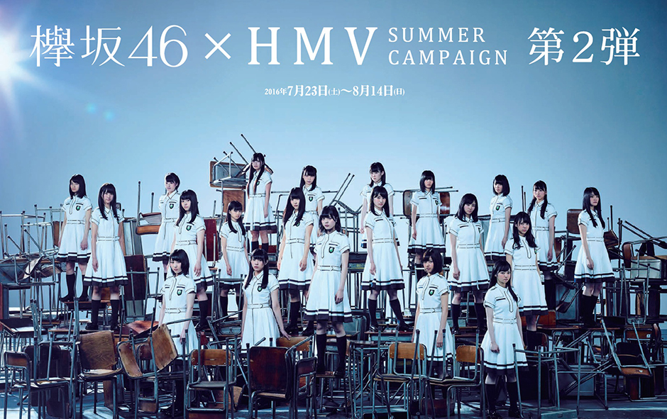 �O��46×HMV SUMMER CAMPAIGN