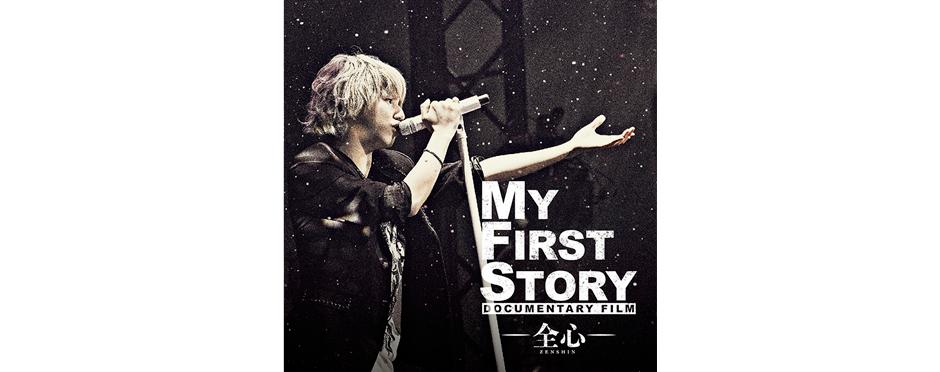 映画『MY FIRST STORY Documentary Film -全心-』ステッカーをプレゼント