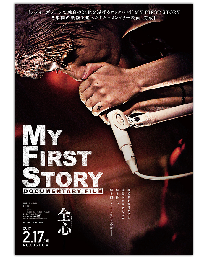 映画『MY FIRST STORY Documentary Film -全心-』×HMVキャンペーン