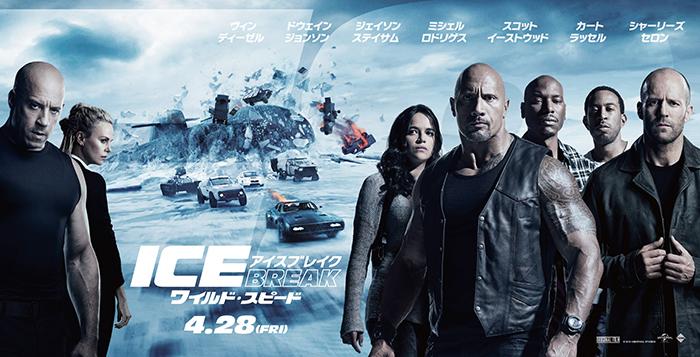 映画『ワイルド・スピード ICE BREAK』公開記念HMVキャンペーン