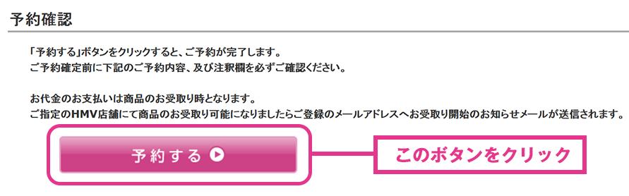 スマートフォン・PC・ケータイでラクラク  店舗予約&取り置きOK!