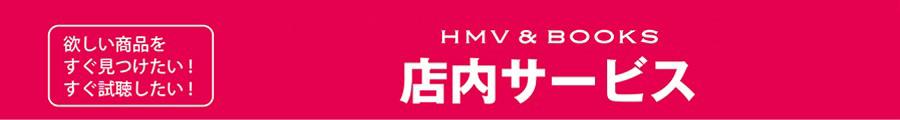 hmv&books
