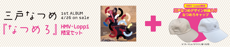三戸なつめ 1st Album 「なつめろ」 4.26 ON SALE!!