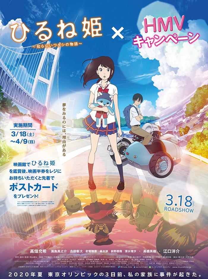 映画『ひるね姫 〜知らないワタシの物語〜』×HMVキャンペーン