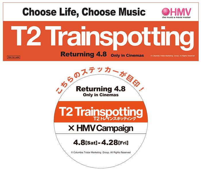 映画『T2 トレインスポッティング』