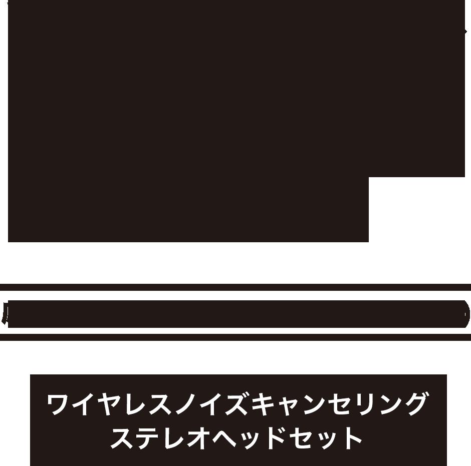 Wチャンス!Web応募で、ソニーのヘッドフォンを当てよう! 応募期間:11月1日(水)〜12月31日(日) ワイヤレスノイズキャンセリングステレオヘッドセット