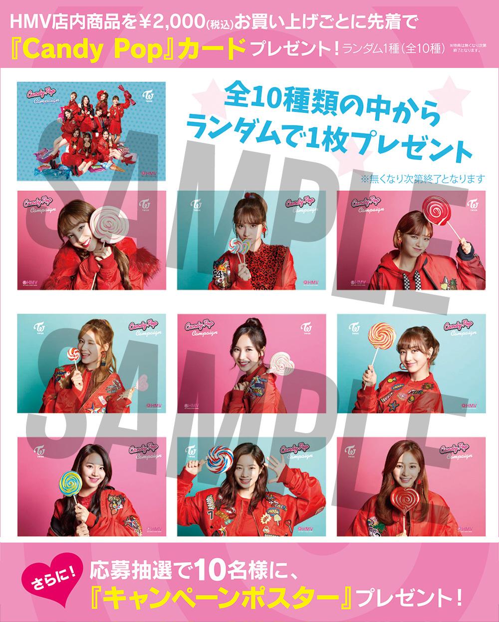 HMV HMVグラミー賞キャンペーン