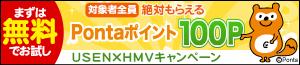 USEN550ch�~HMV