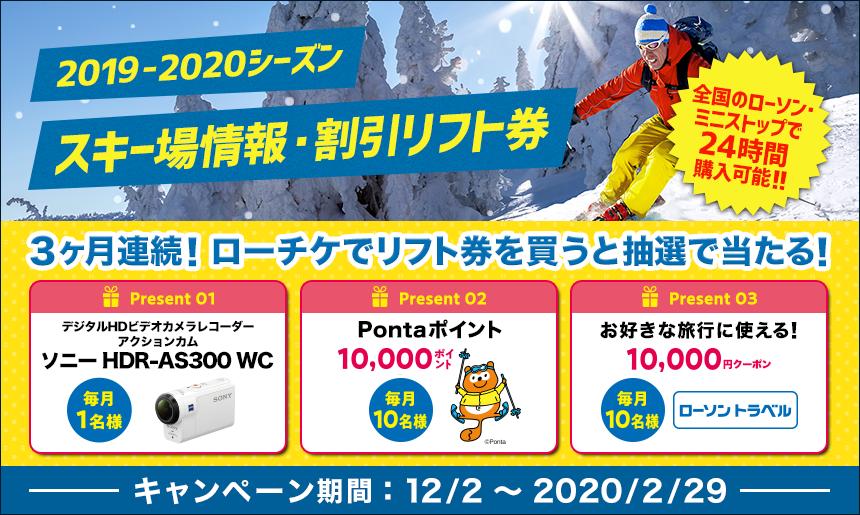 2019-2020シーズン スキー場情報・割引リフト券