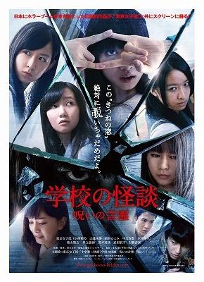 東京女子流主演のホラー映画『学校の怪談 呪いの言霊』がBlu-ray&DVD化!