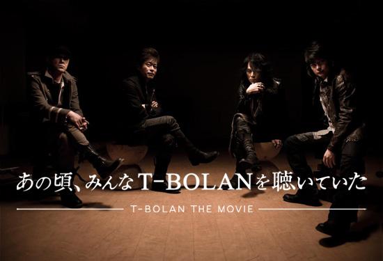 T-BOLAN THE MOVIE 〜 あの頃、みんなT-BOLANを聴いていた 〜