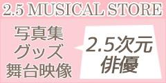 2.5次元舞台の写真集・グッズ・Blu-ray/DVDコーナー