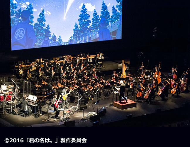 君の名は。オーケストラ・コンサート