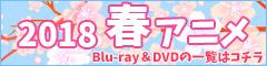 2018年春アニメBlu-ray&DVDまとめ