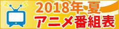 2018年夏アニメ番組表