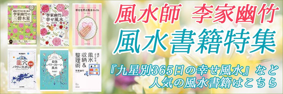 『李家幽竹』風水 関連書籍特集