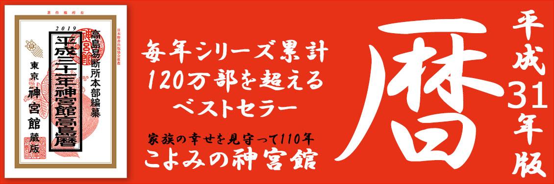こよみの神宮館『暦シリーズ』平成31年版特集