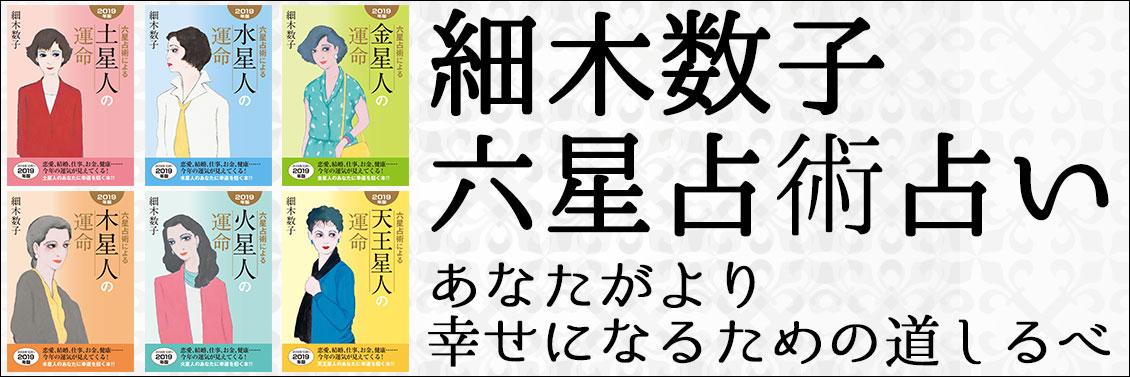 『細木数子』六星占術占い 2019年版が発売!