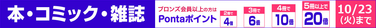 10/23(火)まで!本・雑誌・コミック5冊以上で20倍!
