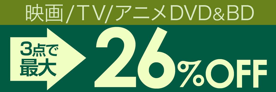 映画/TV/アニメDVD&BD 3点で最大26%オフ!