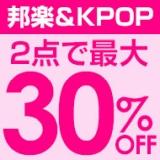 邦楽&アジア2点以上のまとめ買いで最大30%オフ!輸入盤CD・音楽DVD&ブルーレイ・厳選国内盤CDが対象です。
