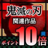 テレビアニメ「鬼滅の刃」無限列車編、遊郭編の放送が決定し、さらなる盛り上がりを見せる「鬼滅の刃」。厳選関連商品がポイント10倍!※ブロンズステージ以上の方は10倍、レギュラーステージの方は5倍