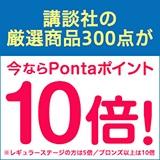 11/30(火)まで!講談社の厳選商品300点が今ならPontaポイント10倍!(※レギュラーステージ5倍)