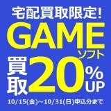Nintendo Switch 3DS DS / PS / PSPなど!な!ん!と!★買取20%アップ★開催!引越や大掃除で出た不用品を是非この機にお売りください!