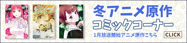2019冬アニメ原作コミック