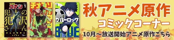 2020秋アニメ原作コミック