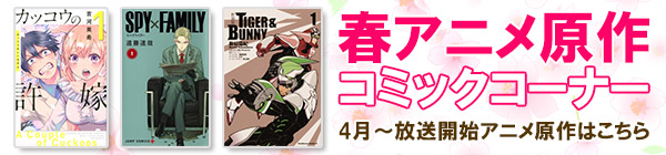 2020春アニメ原作コミック