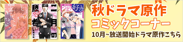 2019秋ドラマ原作コミック