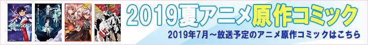 2019年 夏アニメ原作コミック