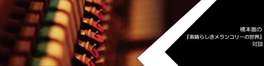 橋本徹の『素晴らしきメランコリーの世界』対談