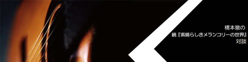 橋本徹の続 『素晴らしきメランコリーの世界』対談